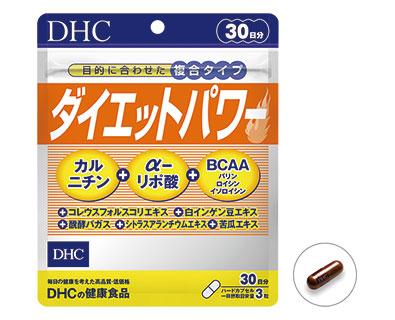 初心者向けのDHCダイエットパワー