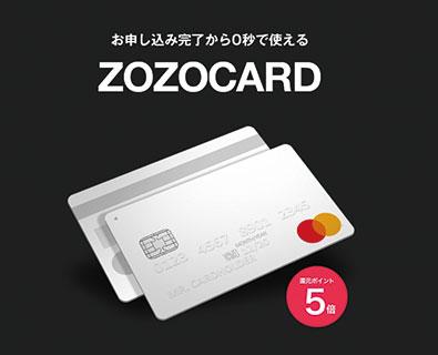 ZOZOカードのご案内